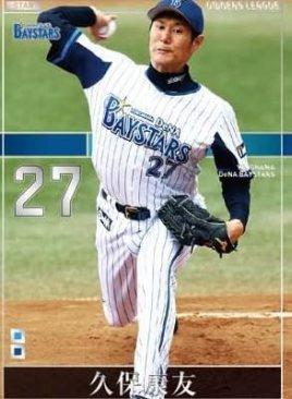 オーナーズリーグ18 スター ST 久保康友 横浜DeNAベイスターズ