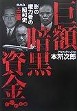 巨額暗黒資金―影の権力者の昭和史〈3巻〉 (だいわ文庫)
