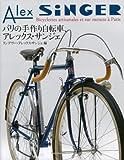 パリの手作り自転車、アレックスサンジェ