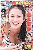 週刊ヤングジャンプ 2013年2月21日号 No.10 -