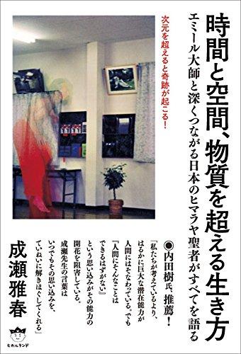 次元を超えると奇跡が起こる!  時間と空間、物質を超える生き方 エミール大師と深くつながる日本のヒマラヤ聖者がすべてを語る
