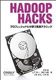 Hadoop Hacks ―プロフェッショナルが使う実践テクニック