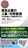 優良企業の人事・労務管理 「10の仕組み」で組織は強くなる! (PHPビジネス新書)