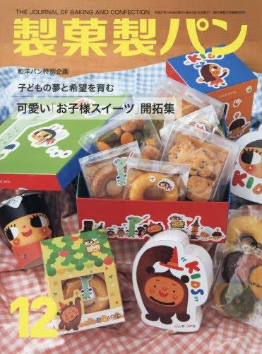 製菓製パン 2015年 12 月号 [雑誌]