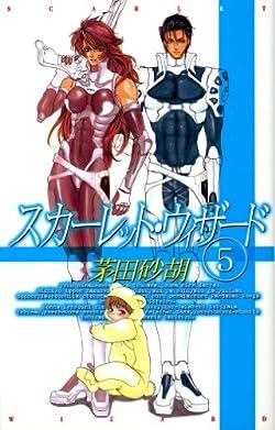 スカーレット・ウィザード 5 (C★NOVELSファンタジア)