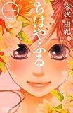 ちはやふる(1) (BE・LOVEコミックス)[Kindle版]