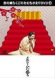 志の輔らくごのおもちかえりDVD 3 「メルシーひな祭り」
