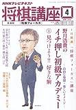 NHK 将棋講座 2012年 04月号 [雑誌]