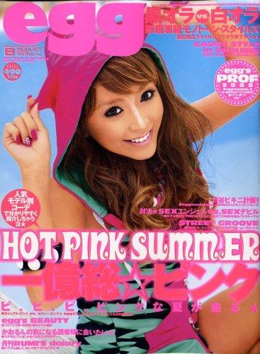 egg (エッグ) 2008年 08月号 [雑誌]