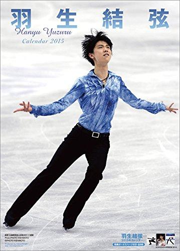 羽生結弦 カレンダー 2015年 -
