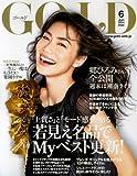 GOLD (ゴールド) 2014年 06月号 [雑誌] -