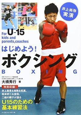 はじめよう!ボクシング―井上尚弥実演
