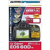 HAKUBA デジタルカメラ液晶保護フィルム Canon EOS 60D専用 DGF-CE60D
