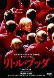 リトル・ブッダ 【HDマスター】 [DVD]