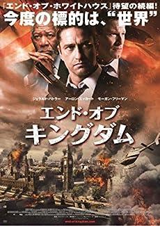 『エンド・オブ・キングダム』 映画前売券(ムビチケEメール送付タイプ)