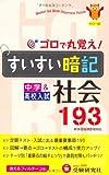 すいすい暗記社会―193 (中学&高校入試 すいすい暗記)