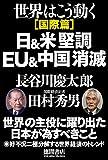 日&米堅調 EU&中国消滅