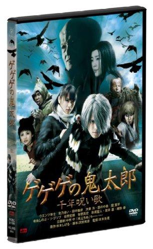 ゲゲゲの鬼太郎 千年呪い歌 スタンダード・エディション [DVD]