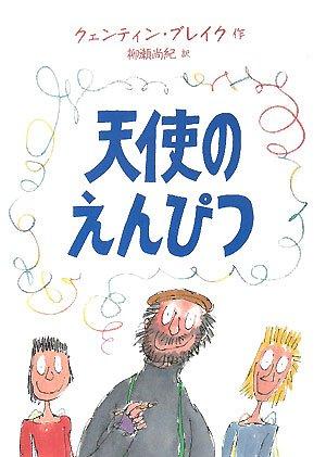 天使のえんぴつ (児童図書館・絵本の部屋)