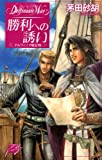 勝利への誘い デルフィニア戦記15 (C★NOVELSファンタジア)[Kindle版]