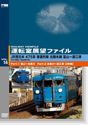 運転室展望ファイルVOL.16 JR西日本 475系普通列車 北陸本線 富山~直江津 [DVD]