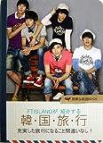 【 韓国旅行 ガイドブック (ポケットガイドブック)】 FTISLAND エフティアイランド 02