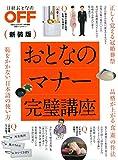 日経ホームマガジン おとなのマナー完璧講座 新装版 (日経ホームマガジン 日経おとなのOFF)