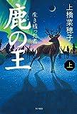 鹿の王 上 ‐‐生き残った者‐‐ (角川書店単行本)