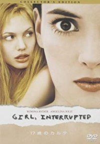 17歳のカルテ -GIRL, INTERRUPTED-
