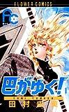 巴がゆく!(1) (フラワーコミックス)
