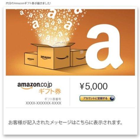 Amazonギフト券- Eメールタイプ - Amazonボックス