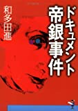 ドキュメント帝銀事件 (新風舎文庫)