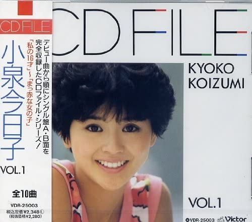 CDファイル 小泉今日子1