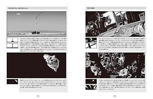 クライマックスまで誘い込む絵作りの秘訣 ストーリーを語る人のための必須常識:明暗、構図、リズム、フレーミング