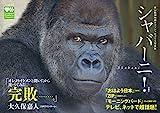 東山動植物園オフィシャルゴリラ写真集 シャバーニ
