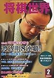 将棋世界 2012年 02月号 [雑誌]