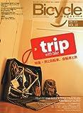 Bicycle magazine (バイシクルマガジン) VOL.18 2010年 06月号 [雑誌]
