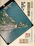 地図の風景 (四国編) 徳島・香川・愛媛・高知 (そしえて文庫 (97))