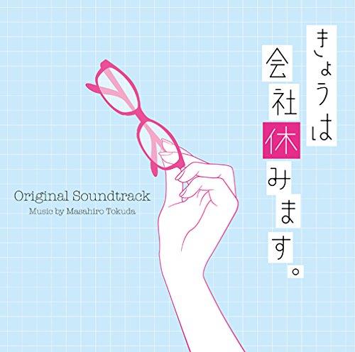 日本テレビ系 水曜ドラマ きょうは会社休みます。  オリジナル・サウンドトラック