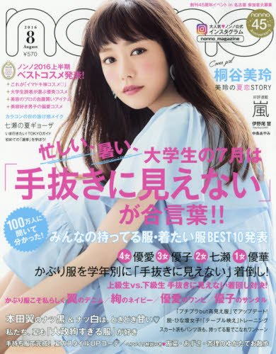 non・no(ノンノ) 2016年 08 月号 [雑誌]