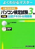 パソコン検定試験(P検)3級公認テキスト&問題集―P検2010対応 (よくわかるマスター)
