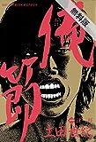 俺節(1)【期間限定 無料お試し版】 (ビッグコミックス)