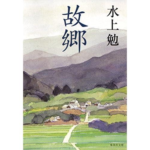 故郷 (集英社文庫)