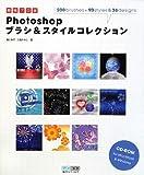 即戦プロ技 Photoshopブラシ&スタイルコレクション (即戦プロ技)