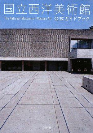 国立西洋美術館 公式ガイドブック