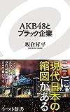 AKB48とブラック企業 (イースト新書) -