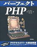 パーフェクトPHP (PERFECT SERIES 3)