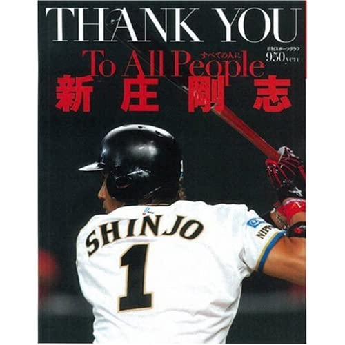 THANK YOU新庄剛志―To All People (日刊スポーツグラフ)をAmazonでチェック!