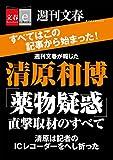 週刊文春が報じた 清原和博「薬物疑惑」直撃取材のすべて【文春e-Books】 -