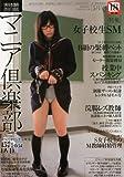 マニア倶楽部 2013年 05月号 [雑誌]